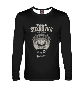 Мужской лонгслив Welcome to Sosnovka
